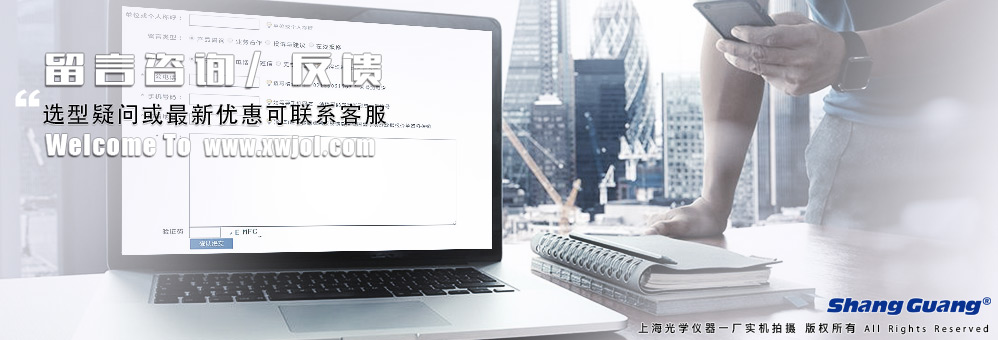上海光学仪器信息反馈